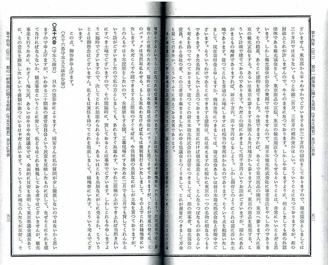 三原橋都議会答弁4