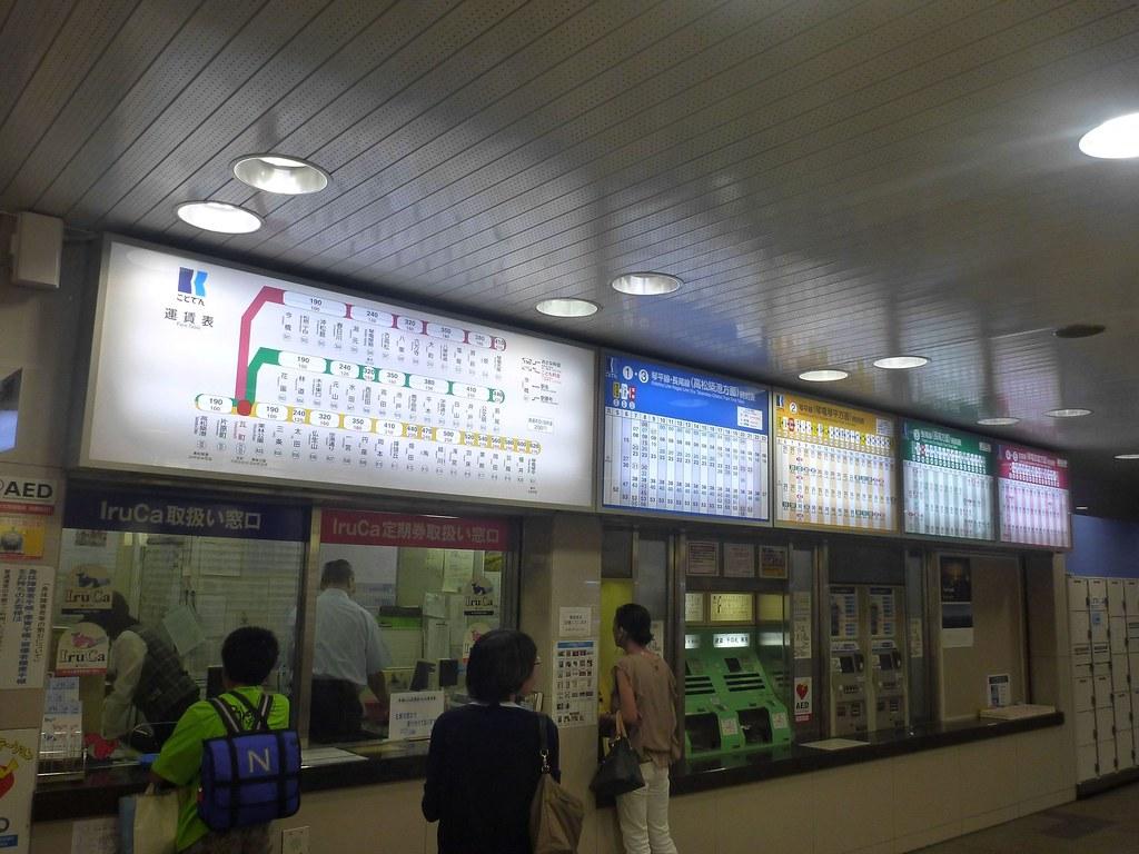 Kotoden Kawaramachi Station