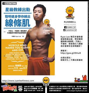 台北國際玩具創作大展2016 參展廠商介紹:Ryan Lee Fitness Company Limited-Rumbbell