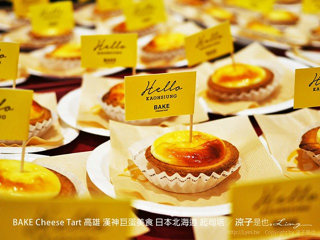 BAKE Cheese Tart 高雄 漢神巨蛋美食 日本北海道 起司塔 3