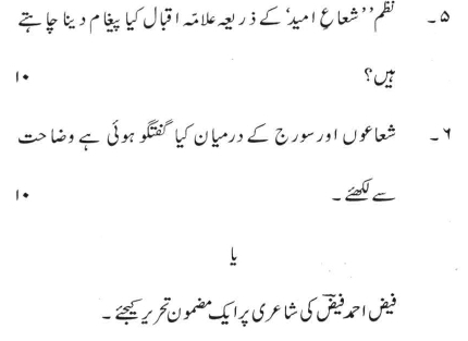 DU SOL B.A. Programme Question Paper - Urdu Language (A) - Paper IX