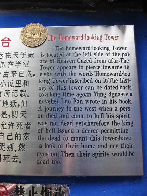 Homeward-looking Tower plaque