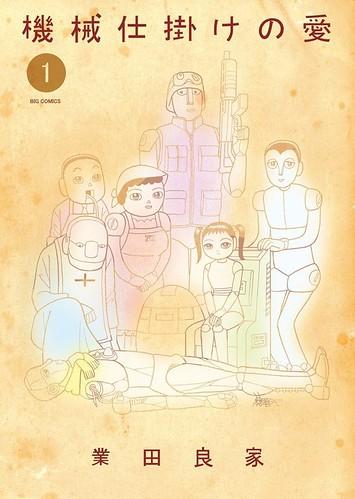 130429(4) - 『2013年 第17回手塚治虫文化賞』正式出爐、漫畫家「原泰久」代表作《王者天下》勇奪大賞! 3 FINAL