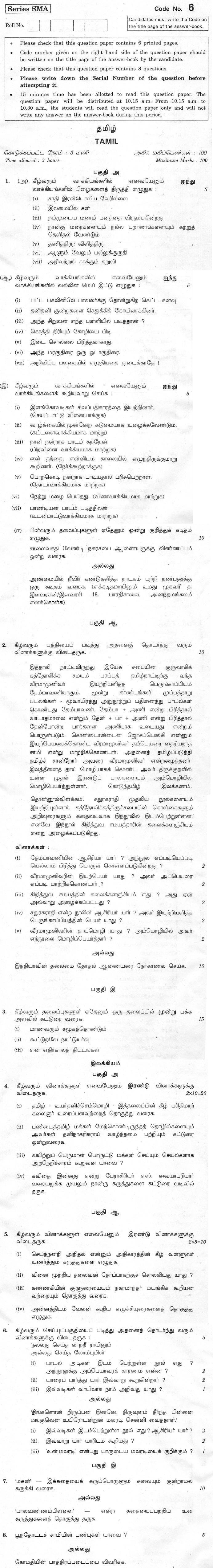 CBSE Class XII Previous Year Question Paper 2012 Tamil