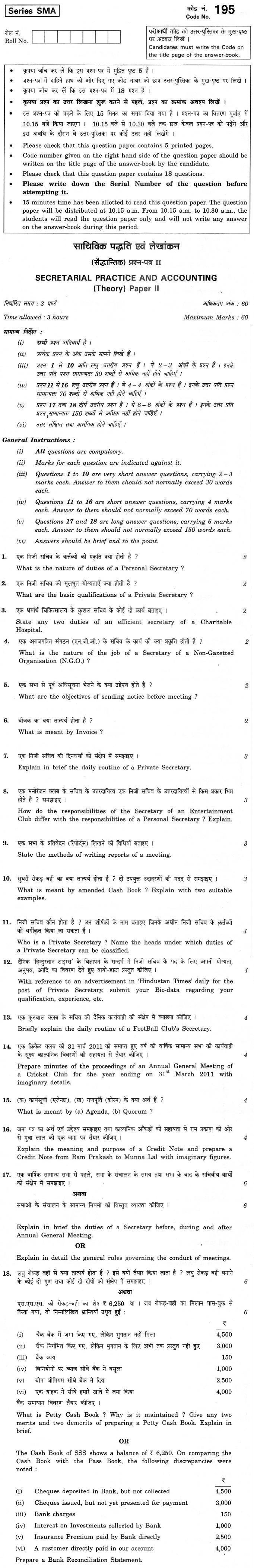 CBSE Class XII Previous Year Question Paper 2012 Secretarial Practice and Accounting Paper II
