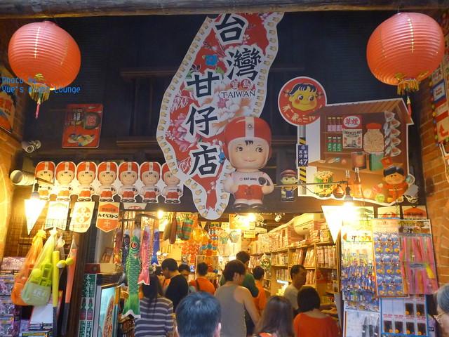 10台灣甘仔店