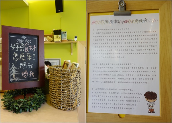 bigreeny 料理.家 (1).jpg