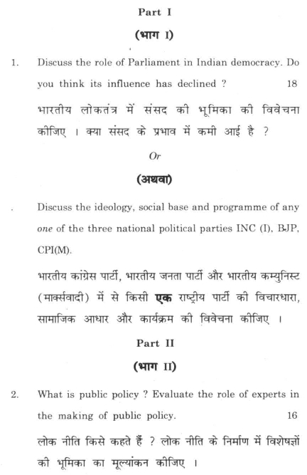 DU SOL B.Com. (Hons.) Programme Question Paper - Democracy And Governance - Paper XV