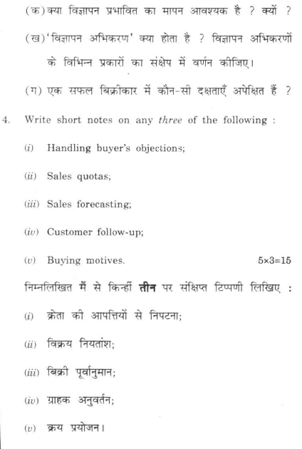 DU SOL B.Com. (Hons.) Programme Question Paper - Advertising And Personal Selling - Paper XXIV