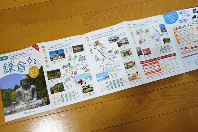小田急電鉄 マップ2(鎌倉)