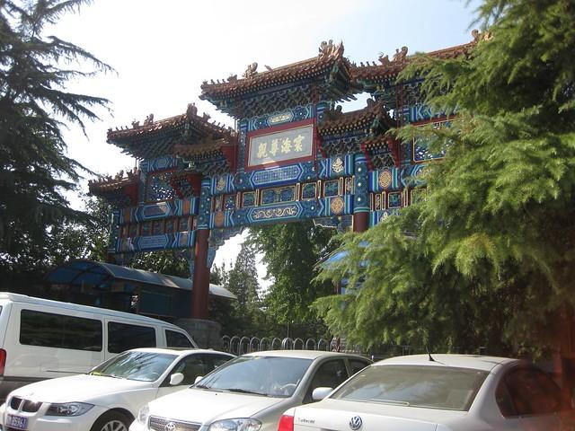 beijing lama temple IMG_3194
