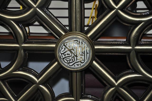 Grande Mosquée avril 2013 (9)