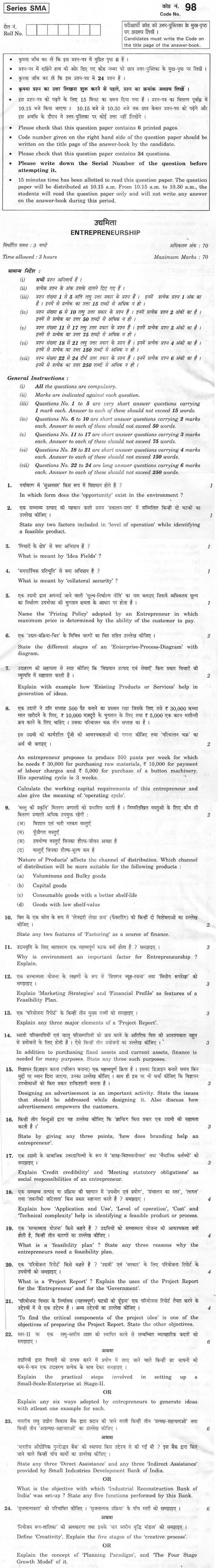 CBSE Class XII Previous Year Question Paper 2012 Entrepreneurship