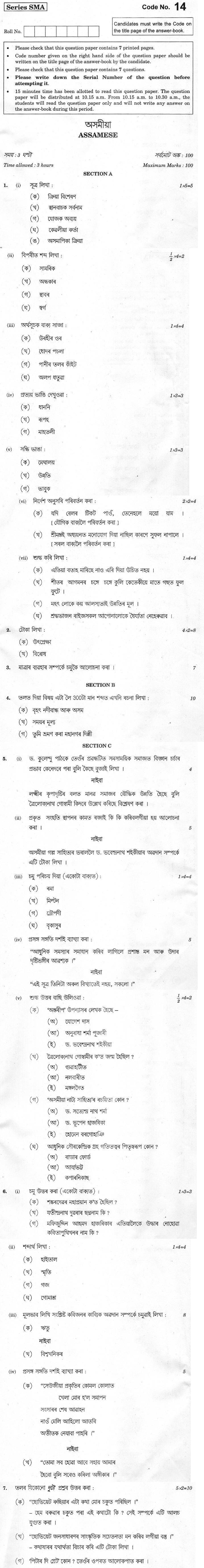 CBSE Class XII Previous Year Question Paper 2012 Assamese