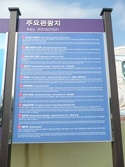 Jindo Key Attractions