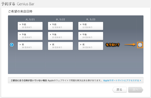 Genius Bar-6