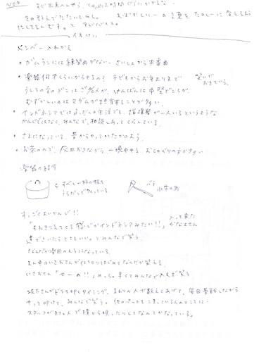 釜芸ガムラン第1回No520130930