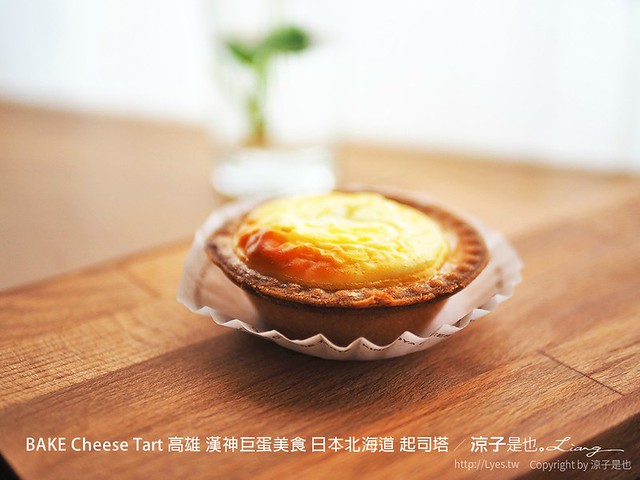BAKE Cheese Tart 高雄 漢神巨蛋美食 日本北海道 起司塔 83