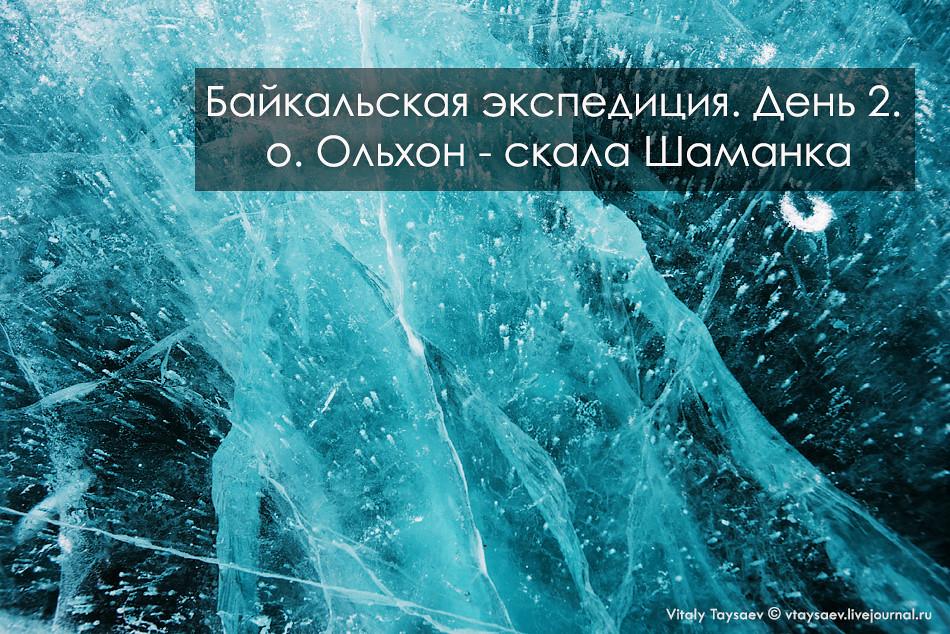 о. Ольхон д2