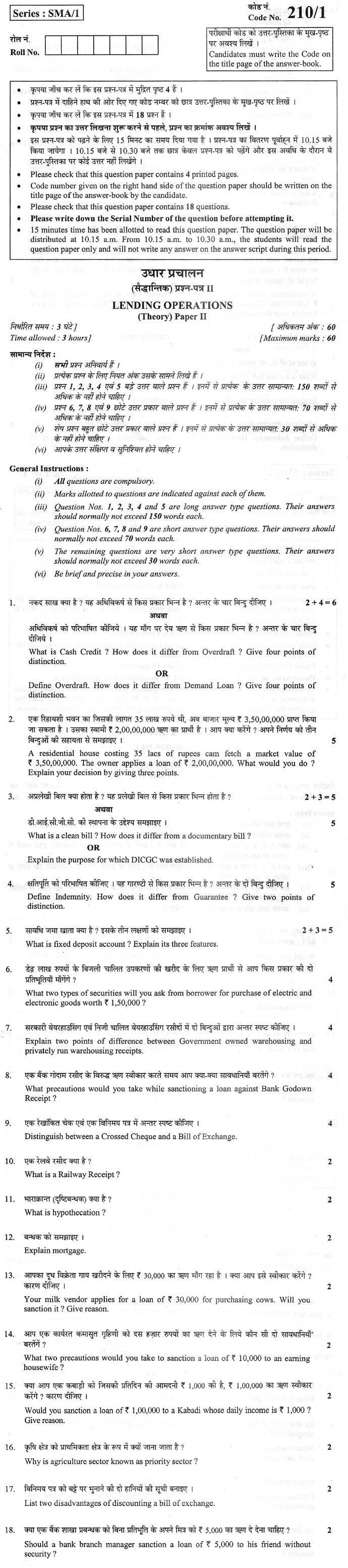 CBSE Class XII Previous Year Question Paper 2012 Lending Operations Paper II