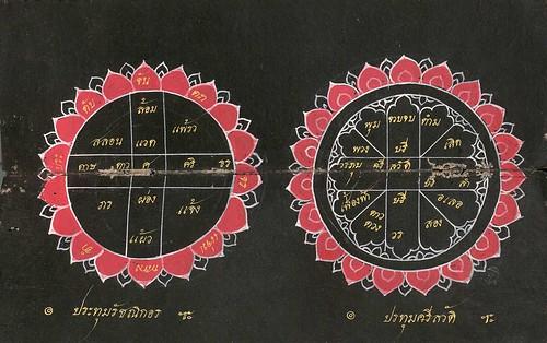 014-Libro de poesía Tailandesa- Segunda Mitad siglo XIX- Biblioteca Estatal de Baviera