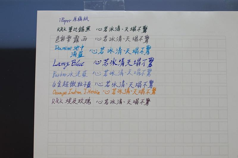 iPaper原稿紙_front