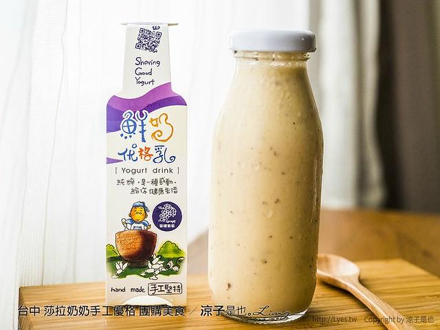 台中 莎拉奶奶手工優格 團購美食 8