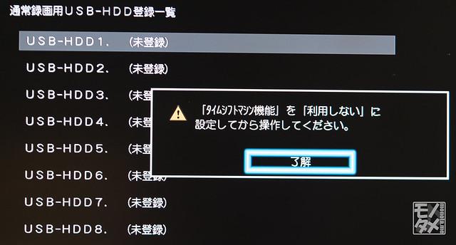 USB-HDD登録3