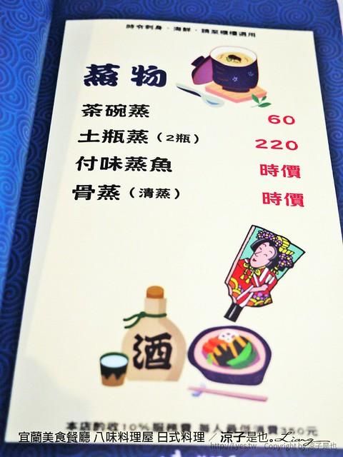 宜蘭美食餐廳 八味料理屋 日式料理 8