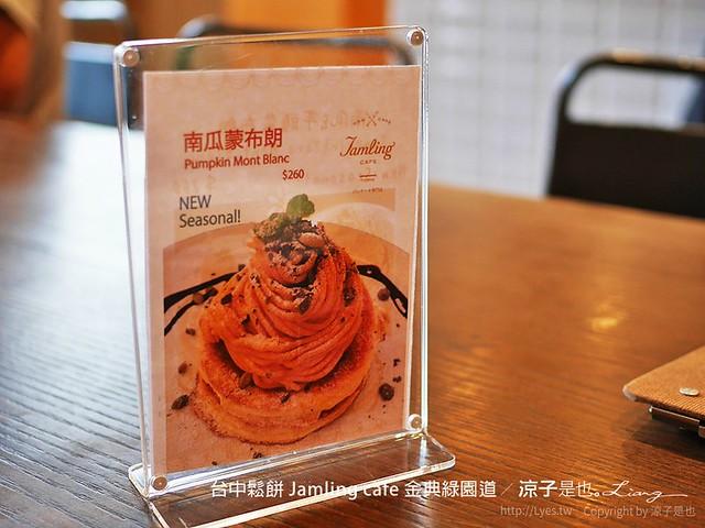台中鬆餅 Jamling cafe 金典綠園道 7