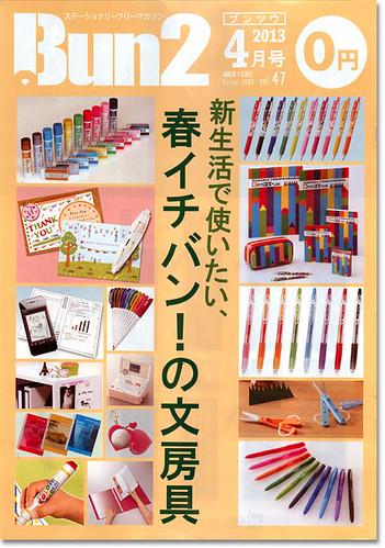 4月1日(月)配布 Bun2「違いがわかる男の文具講座」掲載!