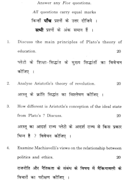 DU SOL B.A. (Hons) PS Question Paper -  Western Political Thought -  Paper VII