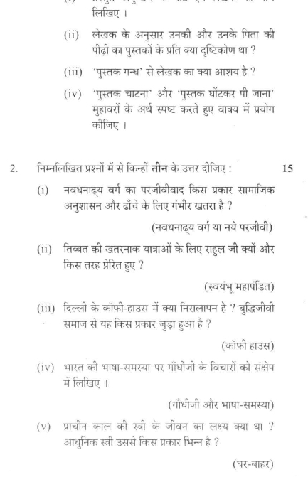 DU SOL: BA Programme Question Paper – Hindi B – Paper V ...