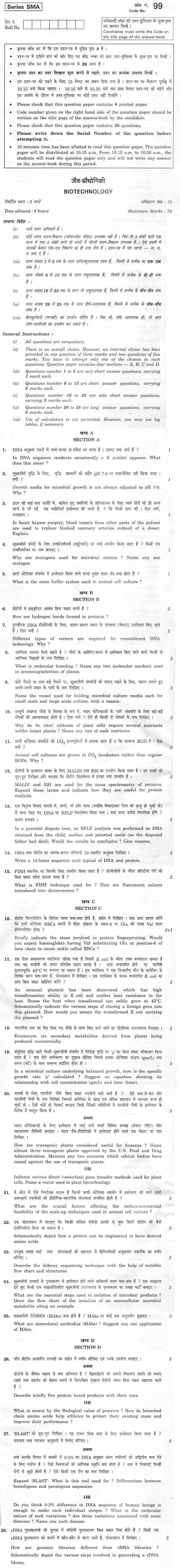 CBSE Class XII Previous Year Question Paper 2012 Biotechnology