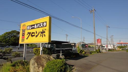 鈴鹿-師崎