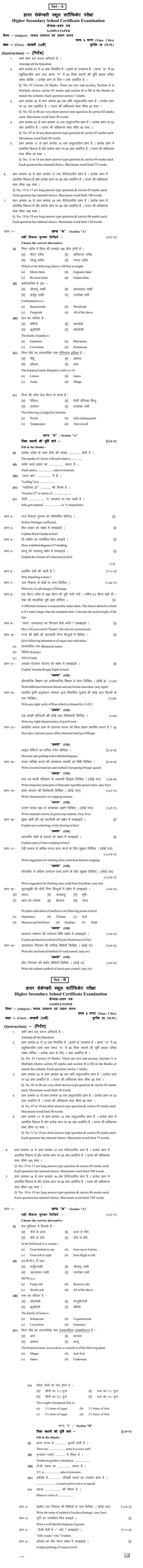 Chattisgarh Board Class 12 Agriculture and Farming science (Fasal utpadan evam Udyan shastra) Sample Paper