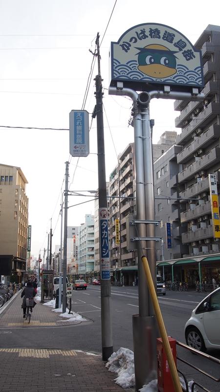 Tokyo Honeymoon 2013_day06_156