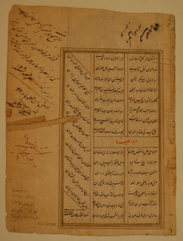 Columbia University, RBML, MS arab. and pers. Smith or. 466, fol. a