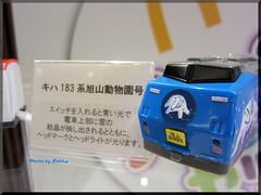 2013-04-17_ハンバーガーログブック_【Event】【Mc】マクドナルド ハッピープラレール大使任命式-07