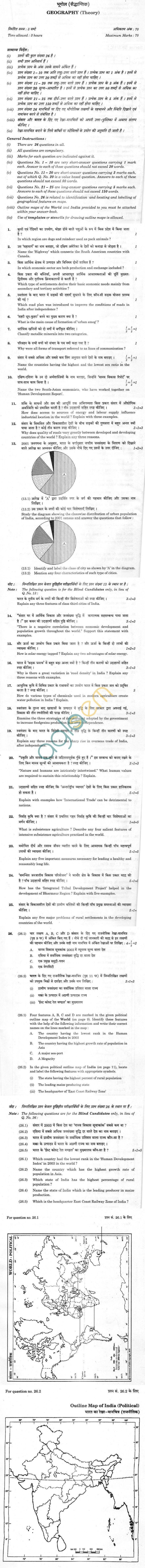 CBSE Board Exam 2014 Class 12 Sample Question Paper - Geography