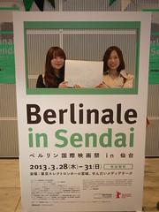 ベルリン国際映画祭in仙台20130330_13