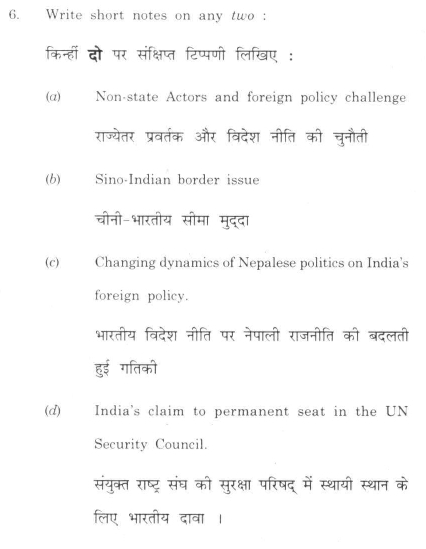 DU SOL B.A. (Hons) PS Question Paper - India's Foreign Policy - Paper IX