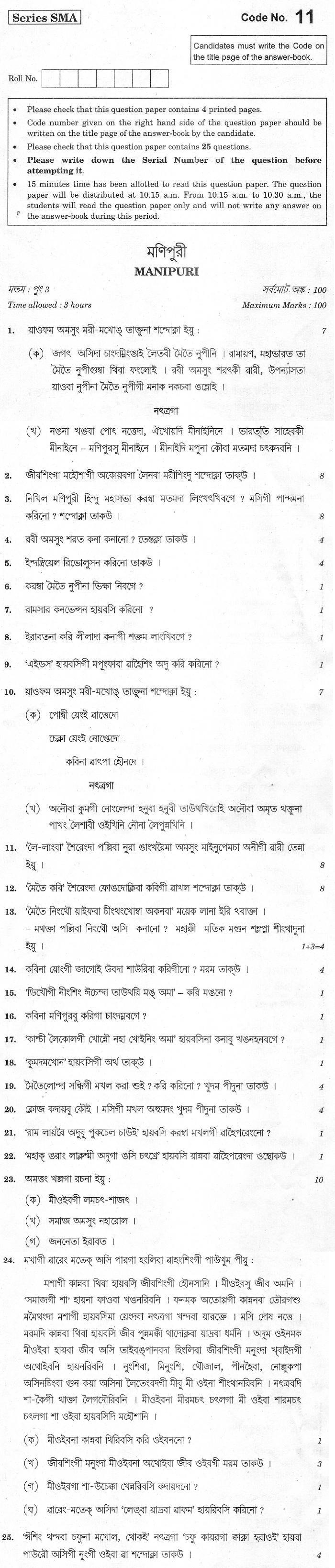 CBSE Class XII Previous Year Question Paper 2012 Manipuri