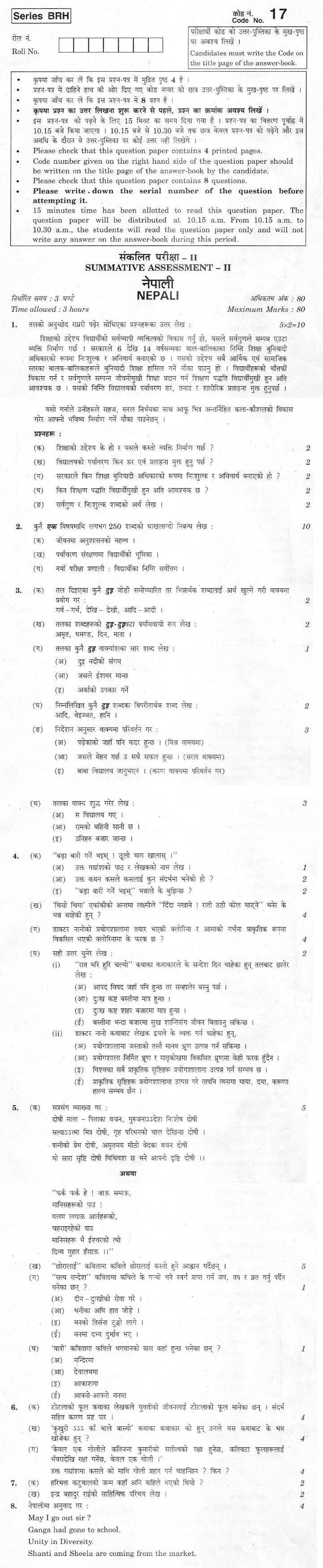 CBSE Class X Previous Year Question Papers 2012 Nepali
