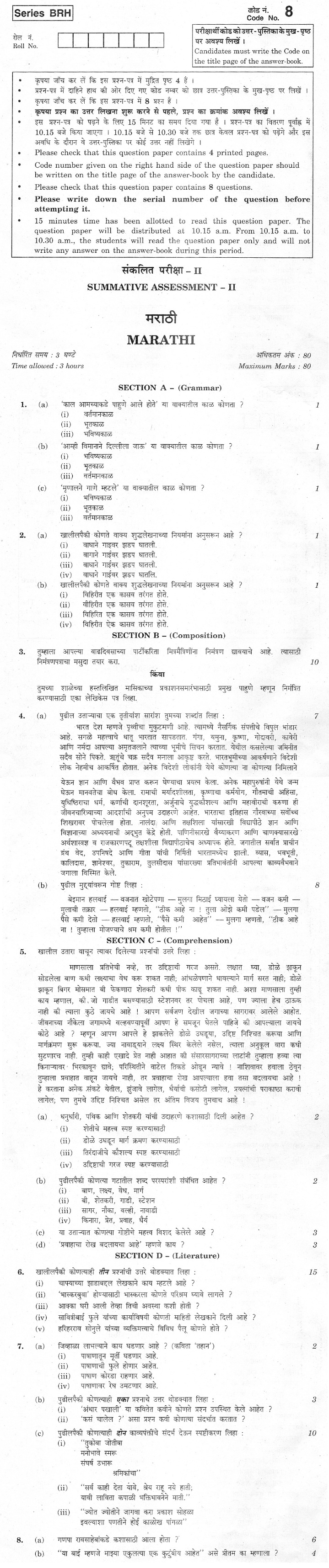 CBSE Class X Previous Year Question Papers 2012 Marathi
