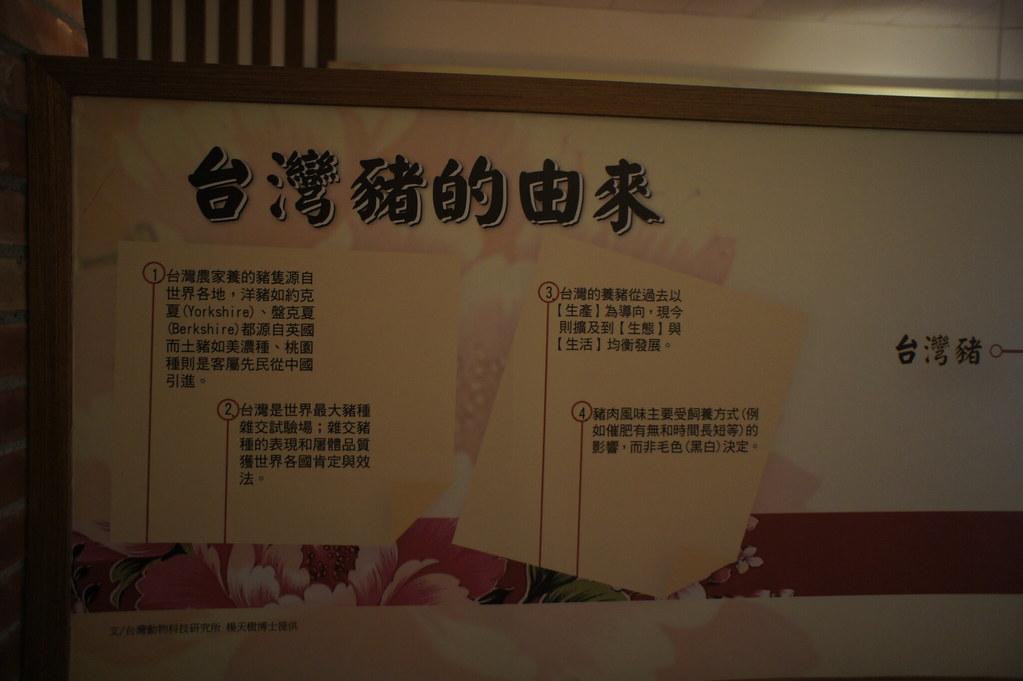 南投市香里活力豬品牌文化館 (7)