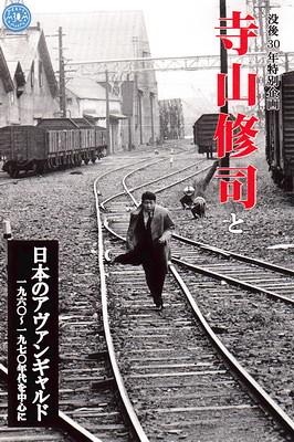 寺山修二と日本のアバンギャルド