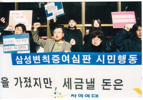 2000년 11월 28일 서울YMCA 앞 기자회견