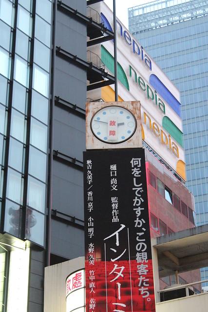 三原橋 銀座シネパトス最終日