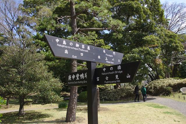 0283 - Hamarikyu Gardens